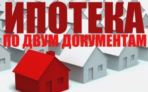 Изображение - Перечень документов для оформления ипотеки в сбербанке, процедура 705461-01-300x187