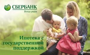 Изображение - Условия сбербанка в государственной поддержке по ипотеке cf7e7f627107be743d87bc44c9f578e91-300x182
