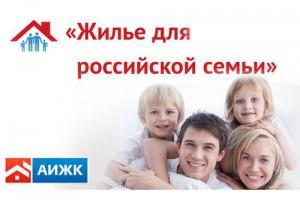 Изображение - Порядок оформления многодетной семьей ипотеки eb26d359edaad4afab6715e947e7ac65-300x200