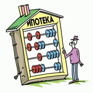 Изображение - Минимальная и максимальная сумма ипотечного кредита и первоначального взноса img601-300x300