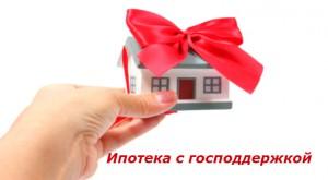ипотека с государственной поддержской