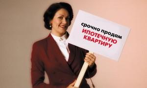 Изображение - О возможности продажи квартиры в ипотеке 1420835441_prodat-kvartiru-v-ipoteke1-300x181