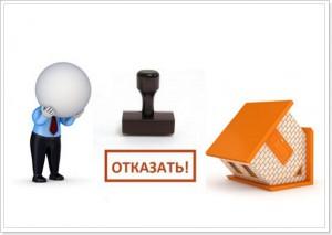 Изображение - Как взять ипотеку на вторичное жилье – пошаговая инструкция Otkaz11-300x213