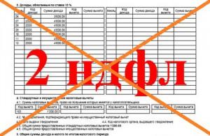 Изображение - О возможности получения ипотеки без справки о доходах b2j9dzi1-300x195