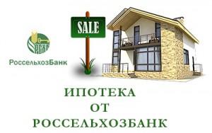 Ипотека в Россельхозбанке: условия , процентная ставка, документы, без первоначального взноса