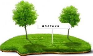 Изображение - Ипотека на земельный участок – услови и требования, порядок получения zem1-300x180