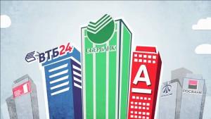 крупные банки