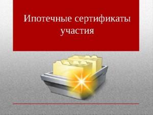 ипотечный сертификат участия