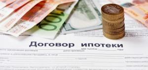 Оплата ипотеки после заселения