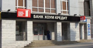 Изображение - Требования банков к заемщикам, претендующим на получение ипотеки home-credit-bank-kreditnaya-karta1-300x154
