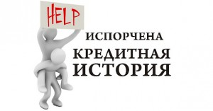 Изображение - Способы получения ипотеки клиенту с плохой кредитной историей kred_istoriya1-300x157