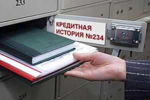 хранение кредитных историй