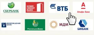 условия банков