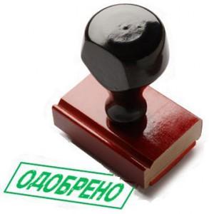 Изображение - Способы получения ипотеки клиенту с плохой кредитной историей odobreno1-293x300