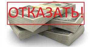 Изображение - Основные причины отказа в предоставлении ипотеки в сбербанке otkaz-300x157