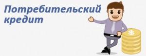 Изображение - Основные причины отказа в предоставлении ипотеки в сбербанке ruszaym1-300x115