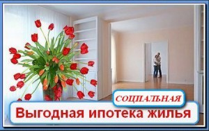 Изображение - Возможно ли оформить льготную ипотеку social-300x189