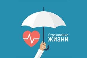 На какие ситуации распространяется страховка на здоровье и на жизнь?