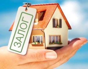 Ипотека под залог недвижимости (кредит под залог)