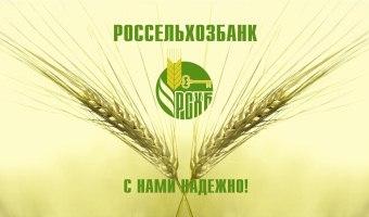 Реструктуризация ипотеки в Россельхозбанке