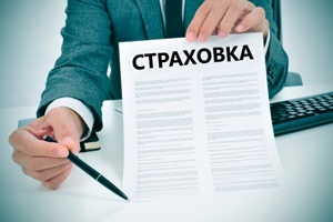 Страховка залогового имущества при заключении договора ипотеки