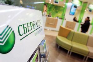 Где в «Сбербанке» предоставляется ипотечный кредит?