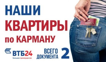Ипотека по двум документам в банке ВТБ
