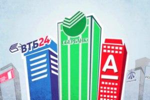 Предложения отечественных банков