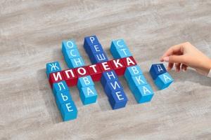 Как взять ипотеку в «Газпромбанке»: пошаговый процесс