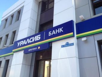 Ипотечные каникулы в банке Уралсиб