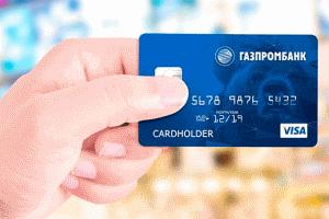 Ипотека для держателей зарплатных карт