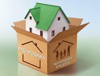 Залоговая недвижимость Сбербанка