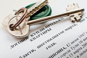 Шаг 6. Заключение ипотечного договора и купли-продажи квартиры
