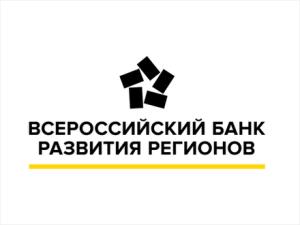 Банк «ВБРР» (Всероссийский банк развития регионов)