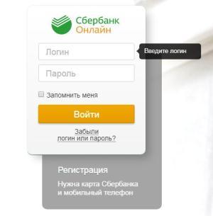 Как оплатить страхование ипотеки через «Сбербанк Онлайн»?
