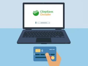 Изображение - Оплата ипотеки через сбербанк-онлайн ip849-onlayn-oplata-ipoteki