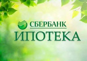 Изображение - Переоформление ипотеки на другого человека kak-vzyat-ipoteku-v-sberbanke