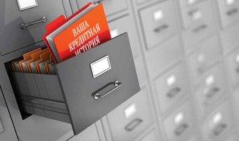 Исправление кредитной истории