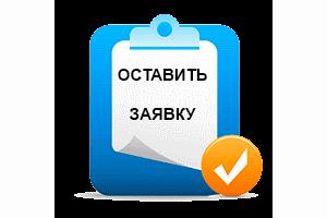 Заявка на ипотечное страхование онлайн
