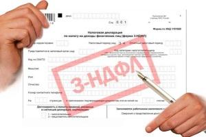 Как вернуть налог за страхование жизни по ипотеке?